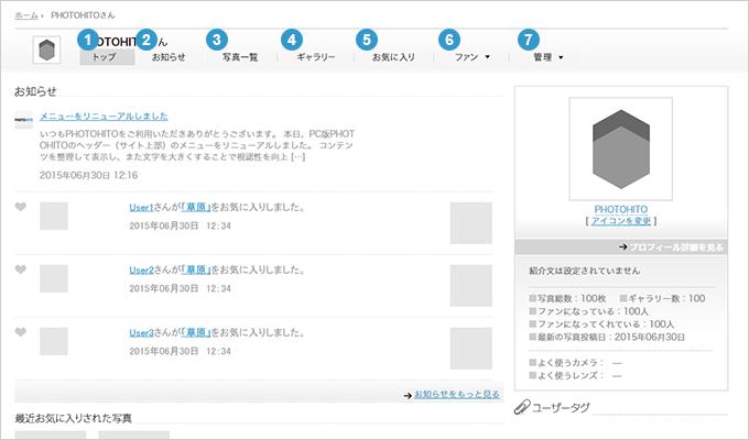 ご利用ガイド マイページの使い方 写真共有サイト photohito