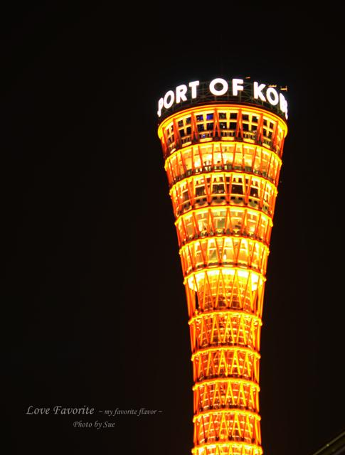 ポートタワー。