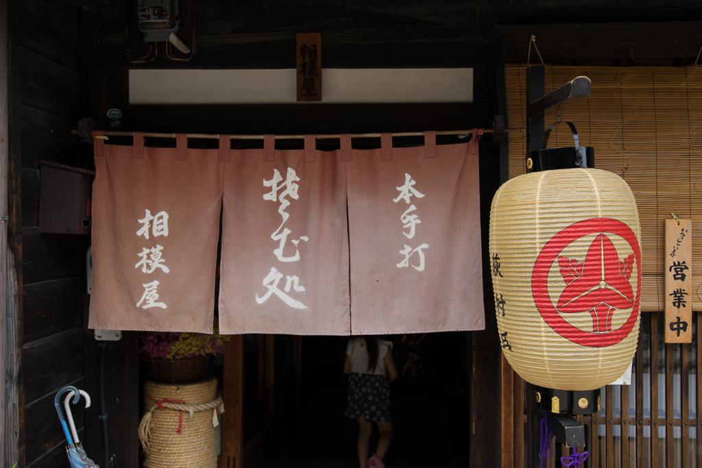 奈良井 相模屋