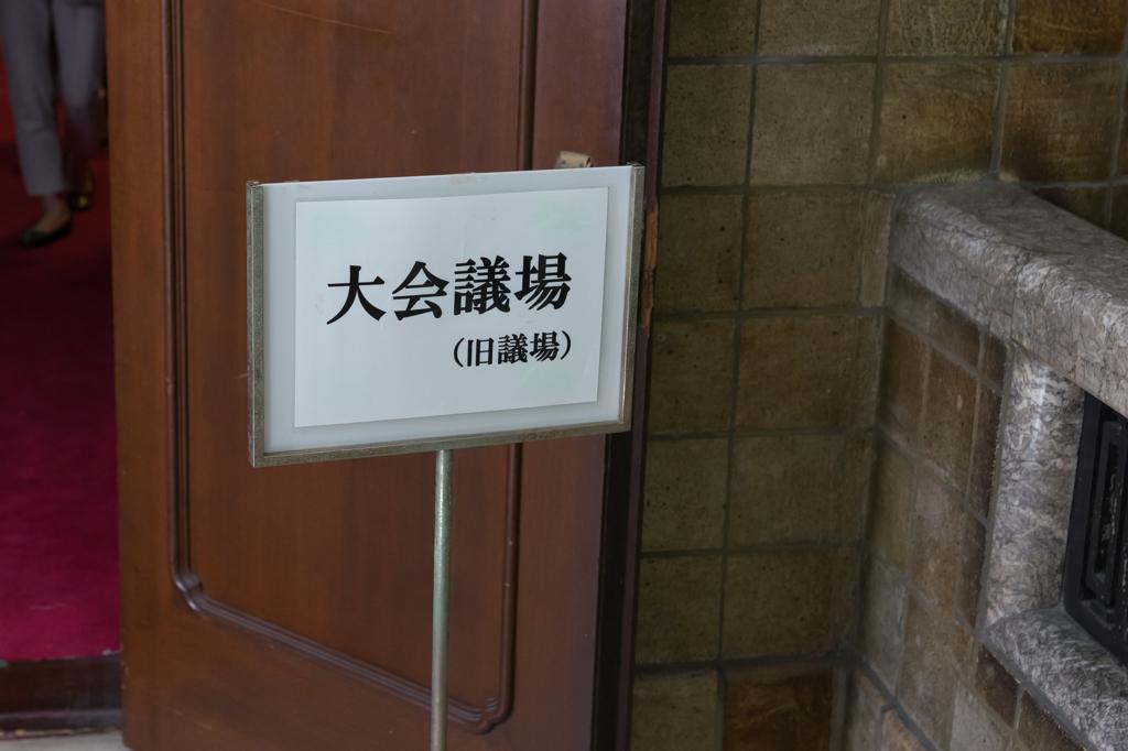 県庁 大会議場