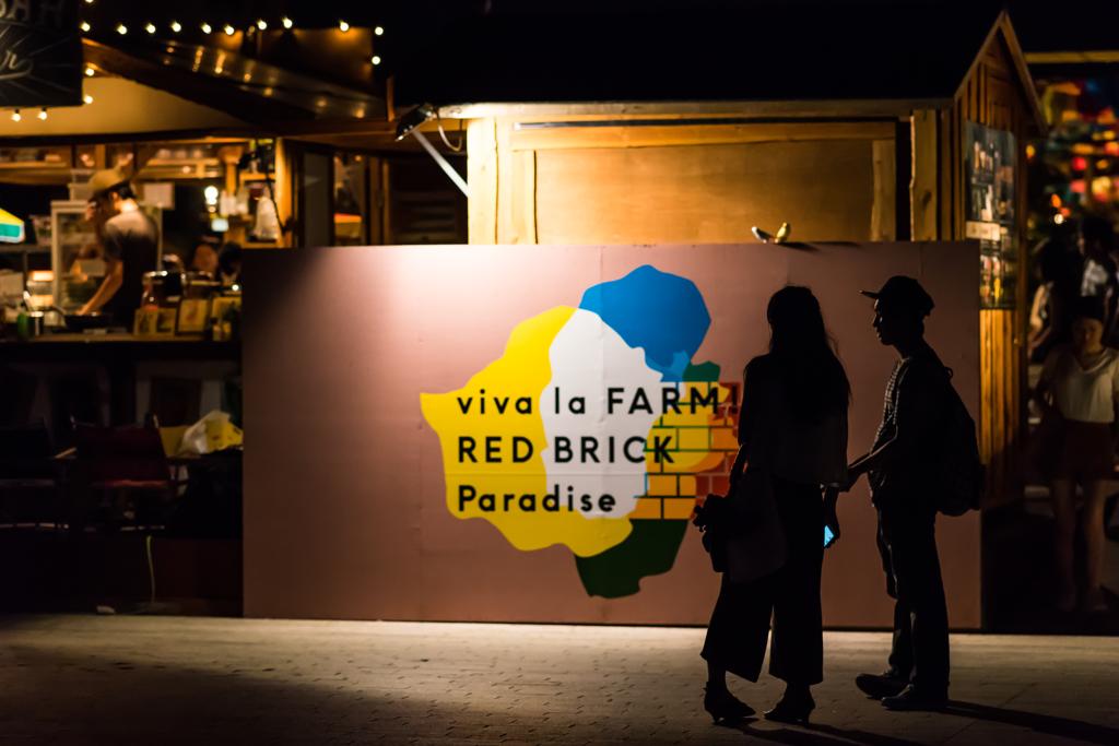 赤レンガ倉庫 viva la FARM!! RED BRICK Paradise