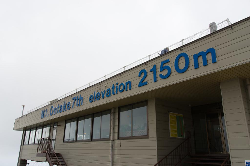 御嶽山 七合目 2150m