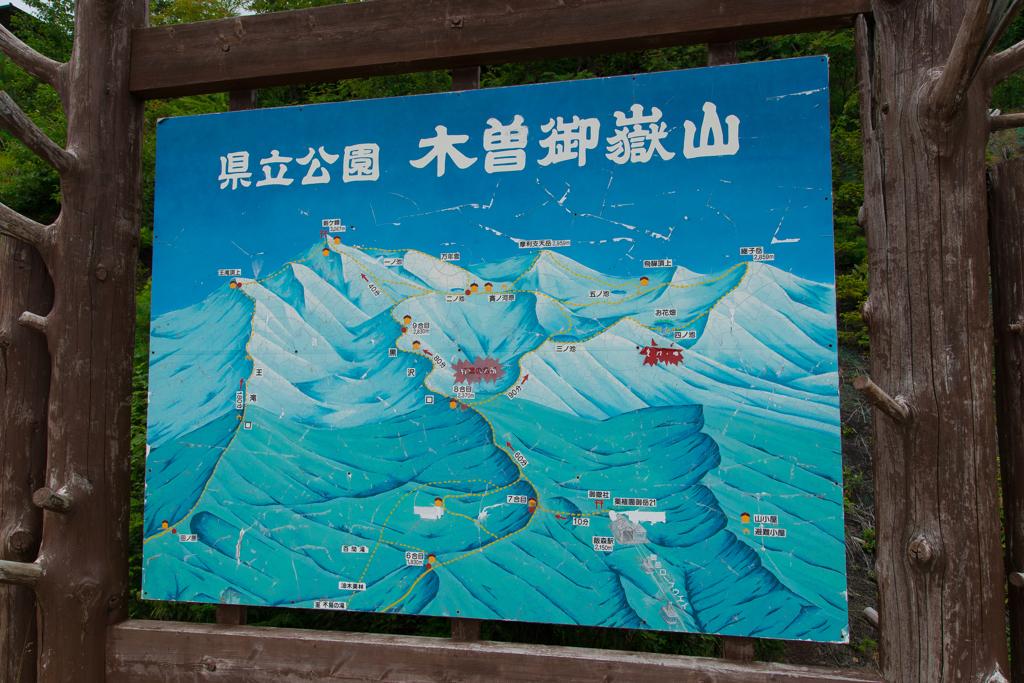 御嶽山ロープーウェイ