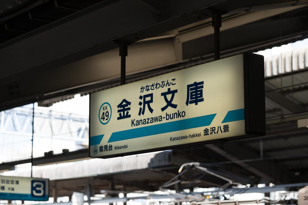 金沢文庫駅